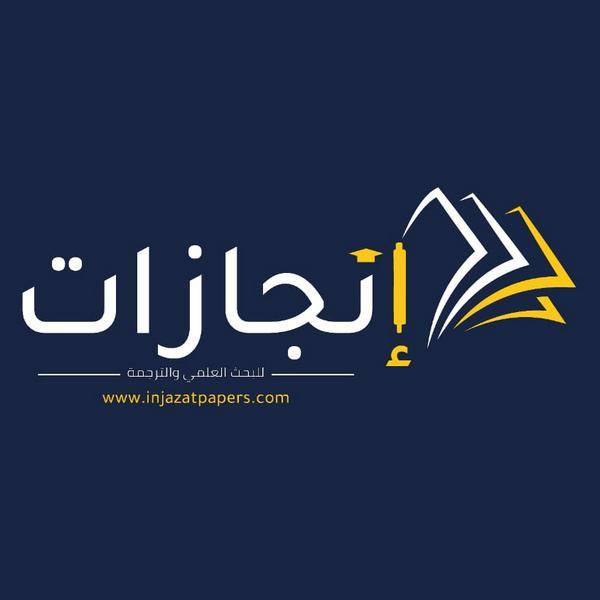 مؤسسة إنجازات للخدمات والاستشارات التعليمية